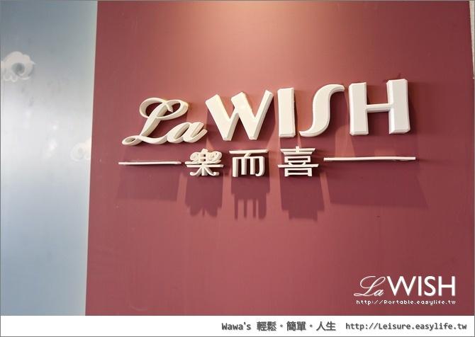 La WISH 樂而喜。白木屋旗艦店