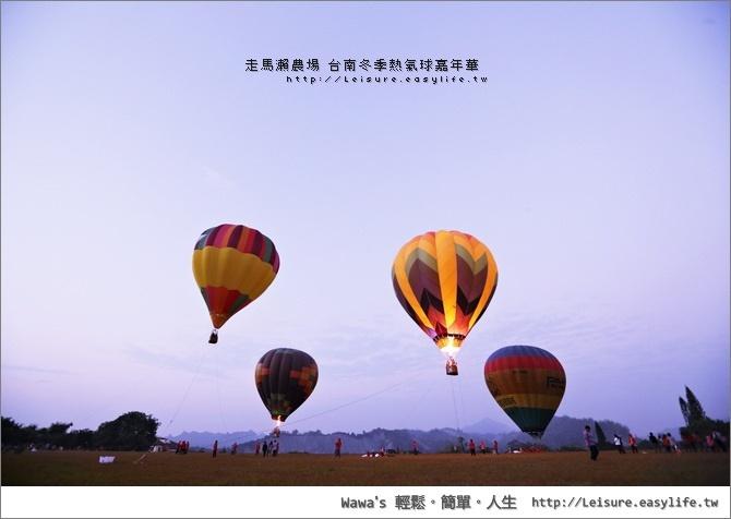 台南冬季热气球嘉年华,走马濑农场我来也!夜晚光雕版也很美丽!