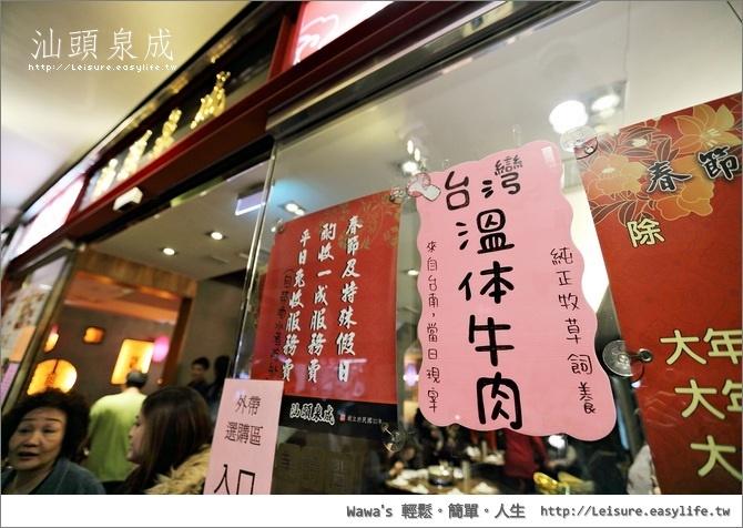 【高雄】汕頭泉成,超級好吃的汕頭火鍋!喝湯喝到停不了口 ...