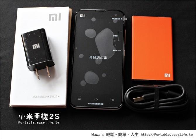 小米2S開箱、小米手機2S、MI2S