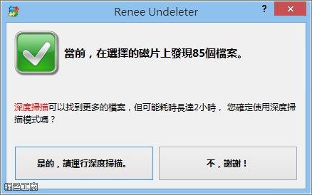 Renee Undeleter 檔案救援工具