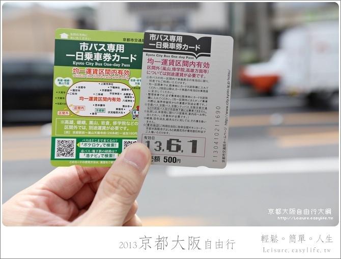 京都大阪六天五夜自由行行程大綱