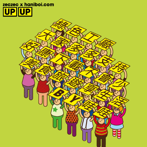 UP UP 舉牌小人產生器