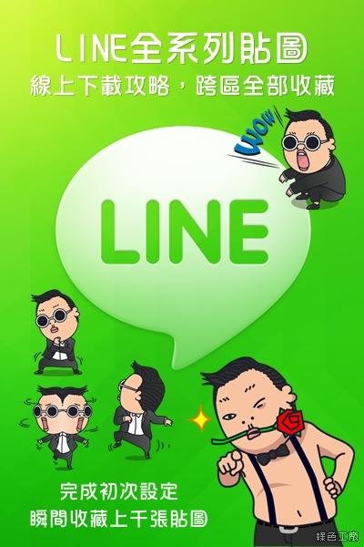 LINE貼圖收藏,iPhone收藏教學