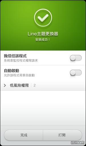 LINE主題更換器
