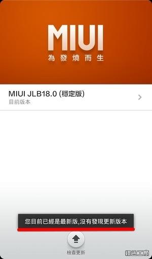 小米2S JLB18.0 ROOT