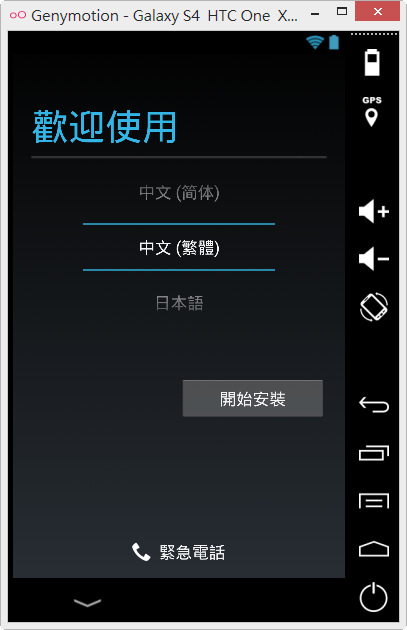 Genymotion Android模擬器