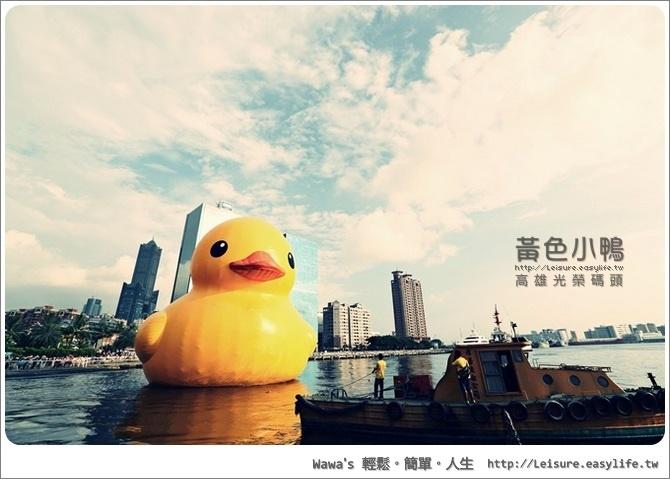 黃色小鴨。高雄光榮碼頭。Rubber Duck