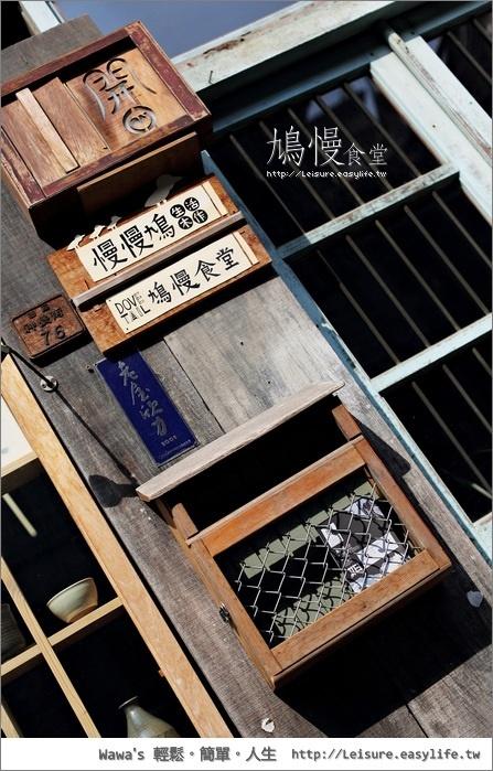 鳩慢食堂。台南神農街、老房子餐廳、老屋欣力