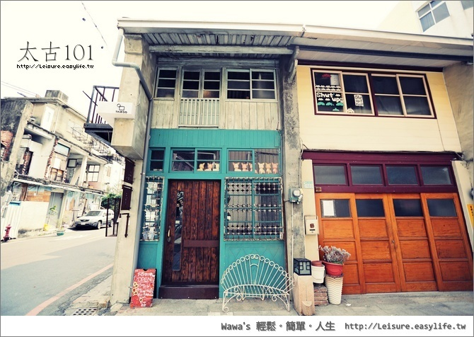 太古101。台南神農街老房子餐廳