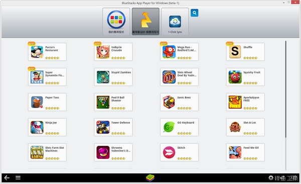BlueStacks Android模擬器