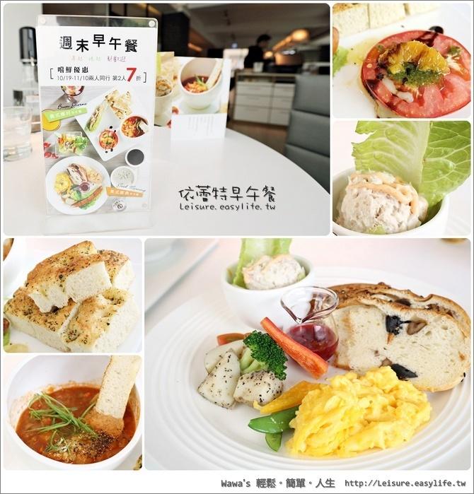 台南依蕾特早午餐