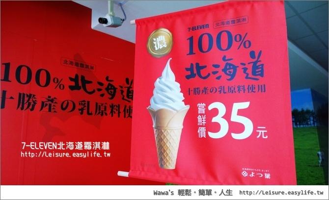 7-11 北海道霜淇淋