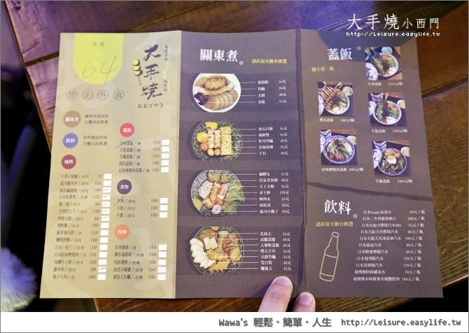 大手烧的菜单算是简单又精致,大部分的食材都有图片可以参考,虽然乱乱