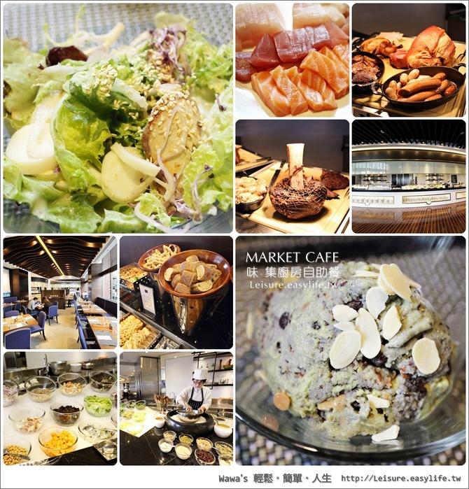 【高雄】MARKET CAFÉ 味‧集廚房自助餐,推薦沙拉與冰淇淋 ...