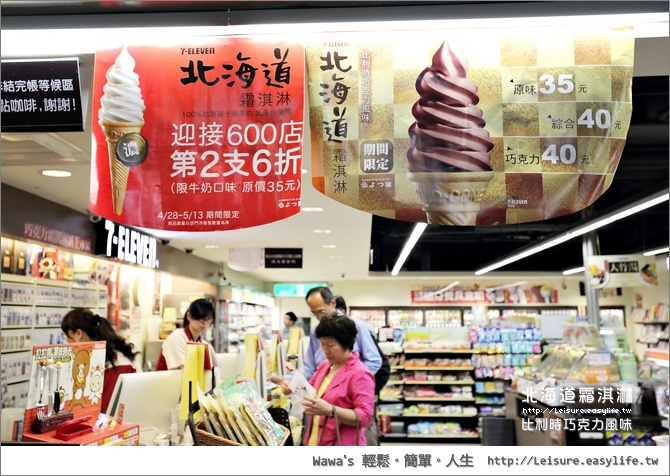 7-11 比利時巧克力霜淇淋