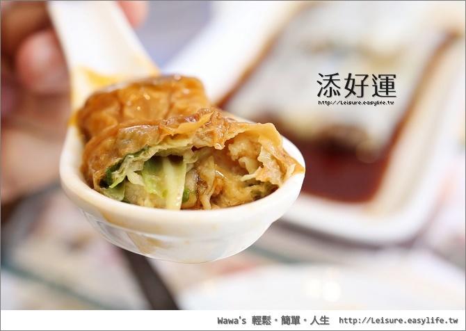 台北添好運點心專門店、港式飲茶