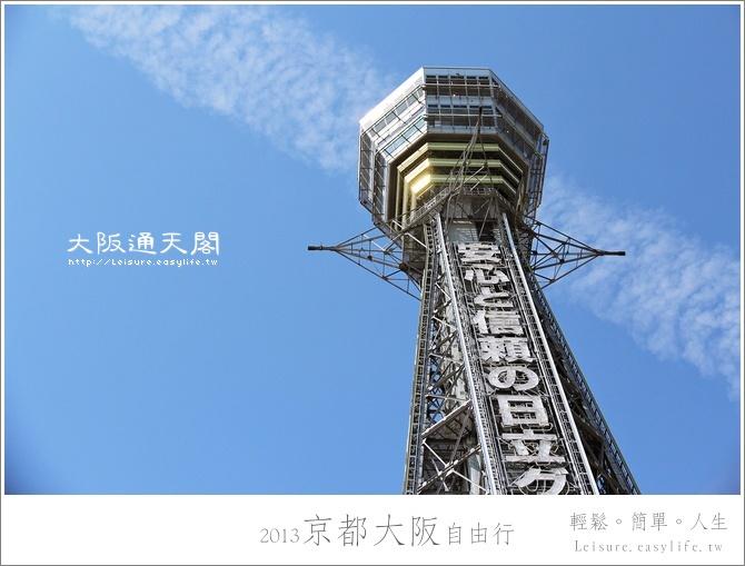 【大阪】通天阁 新世界商业街瞭望塔