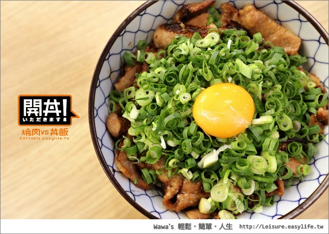 開丼 燒肉vs丼飯。開丼燒肉丼