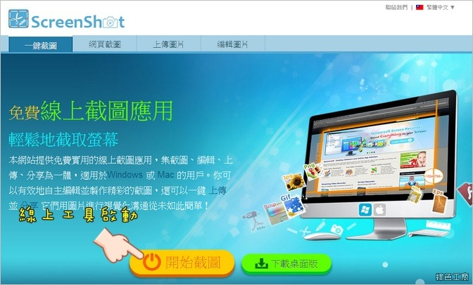 Apowersoft Free Screen Capture 免費線上截圖工具.