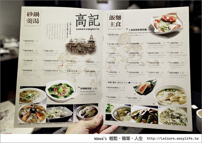 高記中山店。上海鐵鍋生煎包