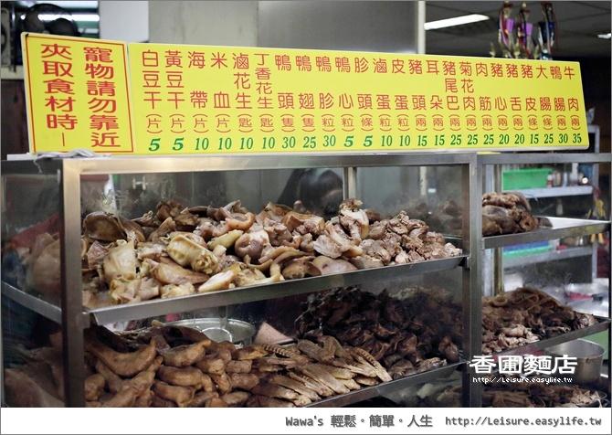 香圃麵店。台南陽春麵黑白切小菜