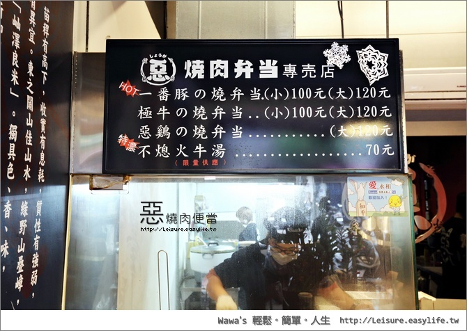 惡燒肉便當專賣店。永和便當、永和美食