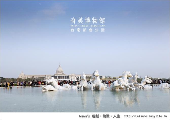 奇美博物館。台南都會公園