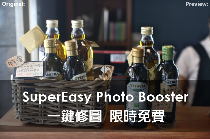 SuperEasy Photo Booster 限時免費 License