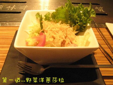 原燒 台北中和景平店 野菜洋蔥沙拉