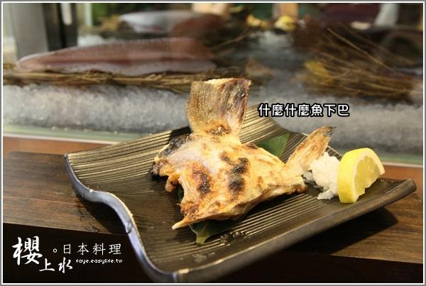 台北日料理櫻上水 880櫻花套餐魚下巴