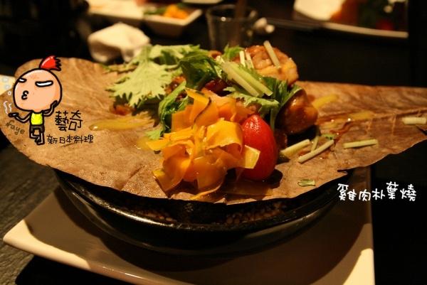 王品集團 藝奇新日本料理 IKKI2店 雞肉朴葉燒