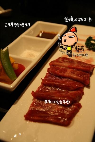 王品集團 藝奇新日本料理 IKKI2店 岩燒石板牛肉
