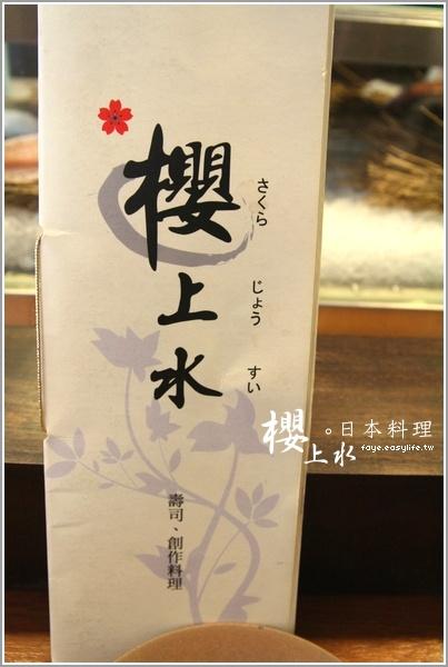 台北日料理櫻上水