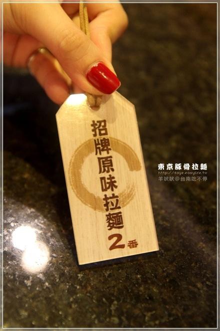 台南【東京豚骨拉麵】。怡平店