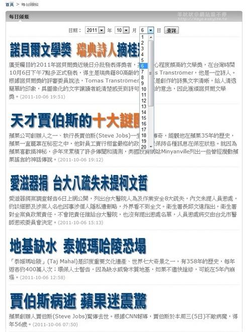 ETtoday.net東森新聞雲