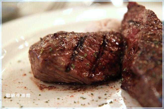 台南【歐納牛排館】。巷子裡藏著美味的鮮嫩牛排