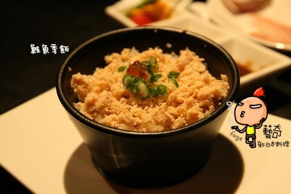 王品集團 藝奇新日本料理 IKKI2店 鮭魚季飯