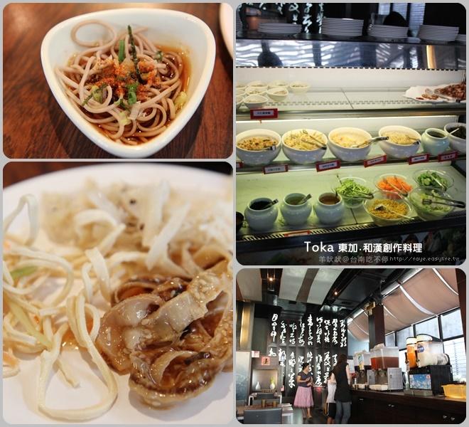 台南【東加‧和漢創作料理】。
