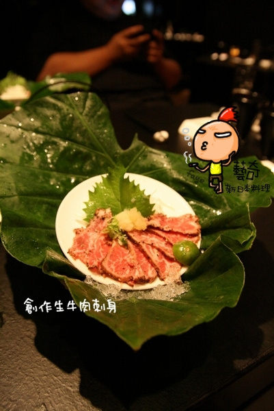 王品集團 藝奇新日本料理 IKKI2店 生牛肉刺身