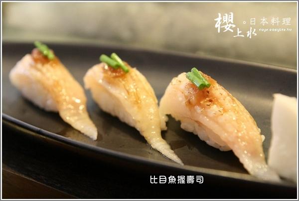 台北日料理櫻上水 比目魚握壽司