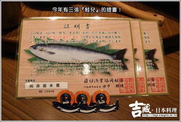 台南吉藏日本料理 鮭兒