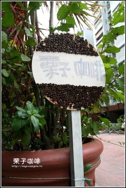 台南【栗子咖啡】。