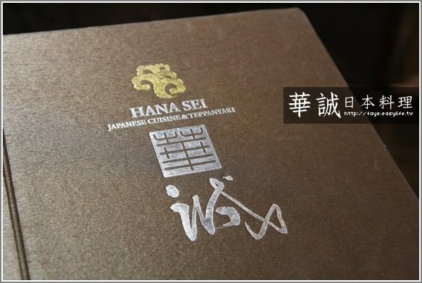 華誠日本料理 - 黑色。白色。黑色 - EASYLIFE。