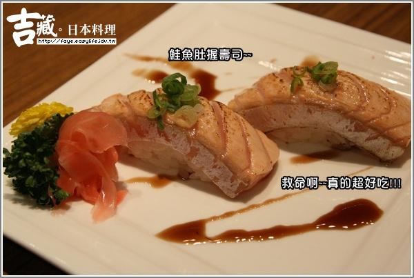 台南吉藏日本料理 鮭魚肚握壽司