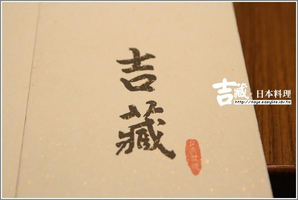台南吉藏日本料理