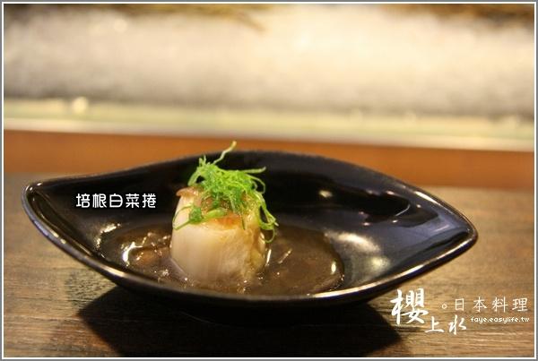 台北日料理櫻上水 880櫻花套餐培根白菜捲