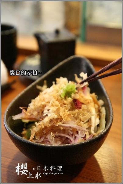 台北日料理櫻上水580午間套餐