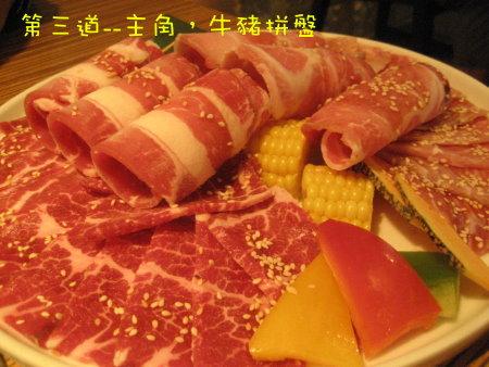 原燒 台北中和景平店 牛肉豬肉