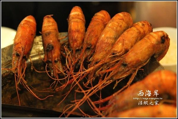 台南市中華北路【西海岸 活蝦之家】。胡椒蝦